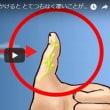 【試してみて】親指に息を吹きかけると とてつもなく凄いことが身体に起きる! マジで凄すぎる効果。試してみて!
