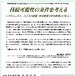 学習会のお知らせ 8月25日(金)@高田馬場