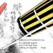 ●挿絵俳句375・朧より・透次389・2018-4-21(土)