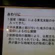 一関市博物館のテーマ展「鉄五輪塔地輪と花泉の中世」&講演 2018年1月20日(土)