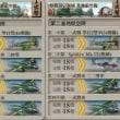 2017秋イベE-4⑤ ボス攻略①
