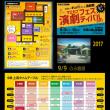 2017.9.9~10 カブフェス 9/9のみ観劇