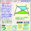 【平面図形】(図形と比)[ラ・サール中・2019年]【算数・数学】【算太・数子の算数教室】