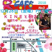 《KINEと歌おう♪》No3お誘い(癶_癶)♪
