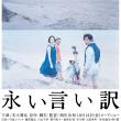 吉川美和『永い言い訳』