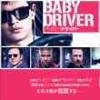 ベイビー・ドライバー (2017)