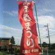 9/19(火)酔芙蓉(南足柄千津島)