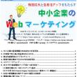 Webマーケティングに必要なインテグリティー