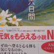 読書8(八月の六日間)
