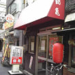 サトアキの好き好き居酒屋一人呑みVolume51☆「鶴亀」