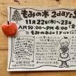 「もみの木 2days Shop」ファイナルです!