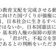 大阪市人事委員会公開審理に向けて