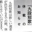 日本遺族通信 平成29年10月15日号 日本遺族会創立70周年記念及び遺書紹介