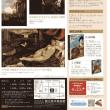「プラド美術館展 ベラスケスと絵画の栄光」 国立西洋美術館を観た印象