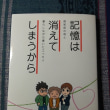三浦周二朗さん(高橋ますみさんの息子さん)が本を出しました