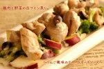 鶏肉と野菜の白ワイン蒸し~りんご風味のクリームチーズソースで~