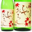 ◆日本酒◆長野県・小野酒造店 夜明け前 純米吟醸 山田錦 生一本 ひやおろし