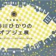 掛川ひかりのオブジェ展2018(その2)