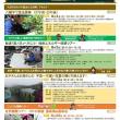 【7月7日更新】8月開催 八幡平ふれあいイベントのご案内