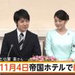 無謀な結婚をしようとする小室圭氏へ伺います。