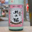 ◆日本酒◆岩手県・月の輪酒造店 月の輪 特別純米酒 おりがらみ 《花見酒》 生貯蔵酒1度火入れ