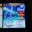 東京第34回心と体が喜ぶ癒しフェスティバル