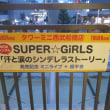 SUPER☆GiRLS NEWシングル「汗と涙のシンデレラストーリー」発売記念 ミニライブ+握手会@船橋西武