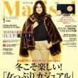 雑誌「 Marisol 」にご掲載いただきました。