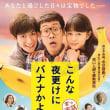 映画「こんな夜更けにバナナかよ」 日本語字幕上映のご案内