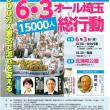 守ろう 憲法9条 埼玉県民大集会へ参加を!