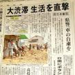 西日本豪雨②