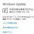 Windows10 バージョン1803 に累積更新 (KB4464218) がリリースされました。 9月11日までのアップデートで発生した不具合対策のようです。
