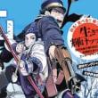 コミックス10巻までが無料で読める! 野田サトル『ゴールデンカムイ』が4月9日まで100話無料公開 アニメも4月9日からスタート!