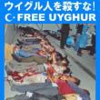 ウィグル虐殺で中国冬季オリンピック開催は相応しく無い by 米国