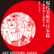 中ザワヒデキ著 『現代美術史日本篇 1945-2014』にて言及あり