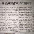 県議会、総がかりアクション。池田中学校指導死事件