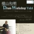 2月17日 横山和明ドラムワークショップ Vol.6 開講のお知らせ