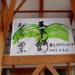 設楽町立名倉小学校-1