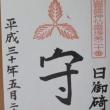 出雲國神仏霊場 第20番 日御碕神社