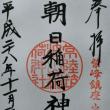 筑波山神社末社 (朝日稲荷神社) 茨城県 つくば市