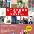 【お知らせ】坂手洋二戯曲集 刊行開始! チラシできました。