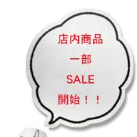 本日は11:00より元気に営業中!!そして、店内一部商品がSALE開始の巻。