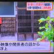 今年の5月24日、母方の祖父の実家で発生した殺人事件の容疑者が逮捕されました! 平成29年12月11日