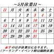 5月の休業日