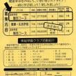 千葉県生涯大学校東総学園 2次募集のご案内(園芸科)