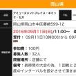 第6回ゴーストトーナメント [in イオン倉敷]