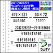 【う山先生の分数のまとめ】[分数問題通算・509問目・510問目](2018/07/14)