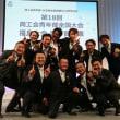 商工会青年部・女性部組織化50周年記念式典並びに第18回商工会青年部全国大会 福島大会