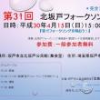 第30回_北坂戸フォークソング歌会の風景