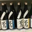完全発酵熟成純米酒・・・「北島」入荷!